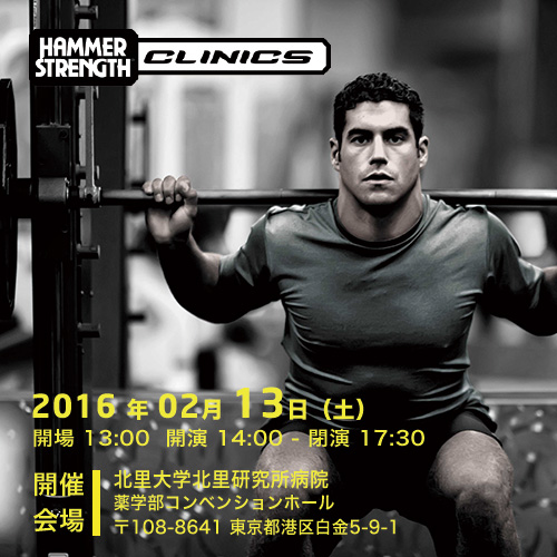HAMMER STRENGTH CLINICS 2016